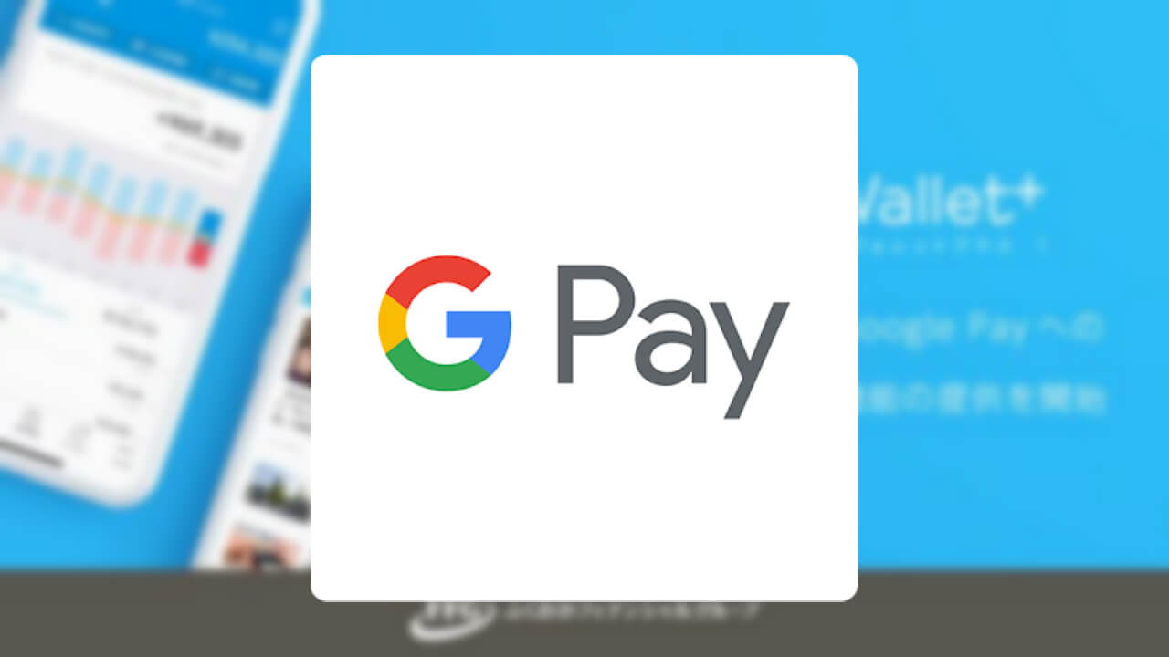 「Wallet+」から「Google Pay」登録可能に、福岡/熊本/親和銀行が対応