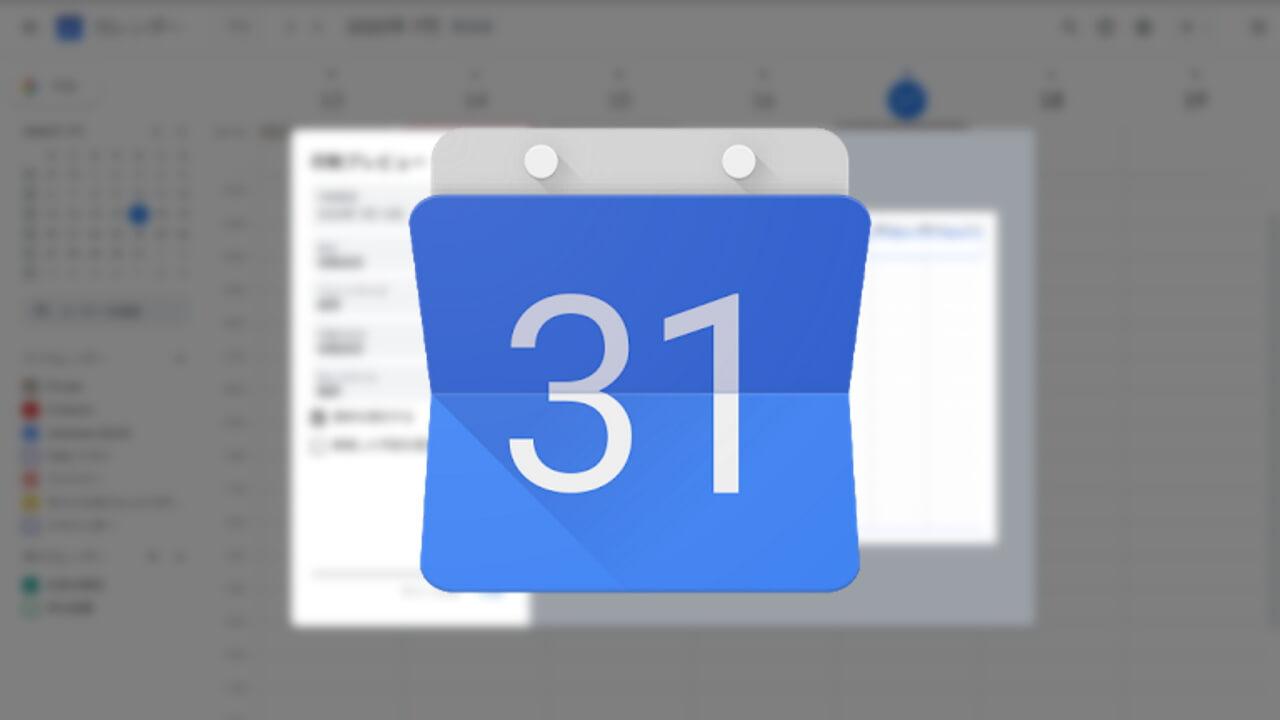 WEB版「Google カレンダー」フルカラー印刷オプションが追加