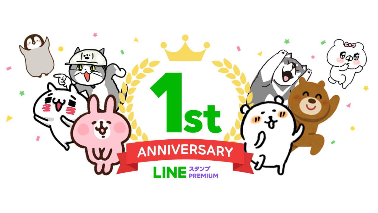 「LINEスタンプ プレミアム」1周年記念企画開始
