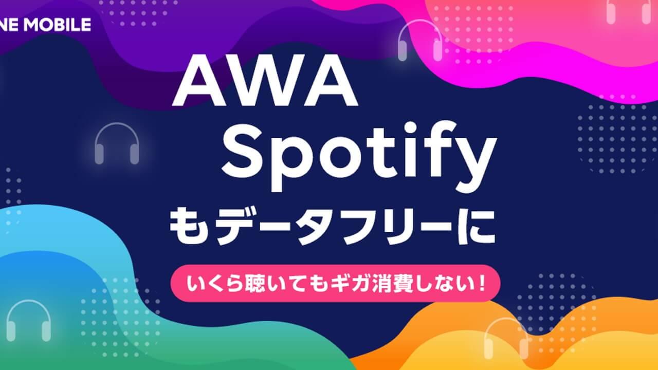 LINEモバイル、SpotifyとAWAがSNS音楽データフリーに追加