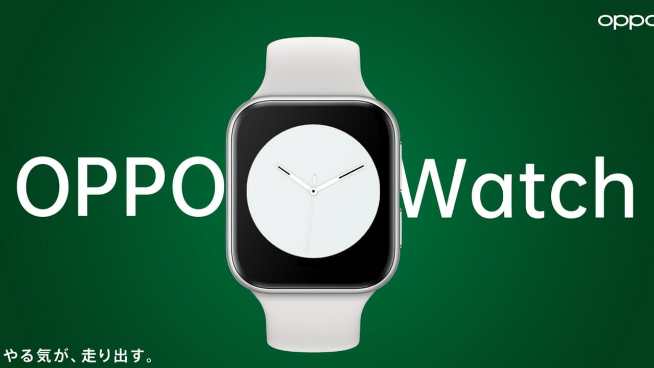 新型Wear OS「OPPO Watch」8月下旬国内発売