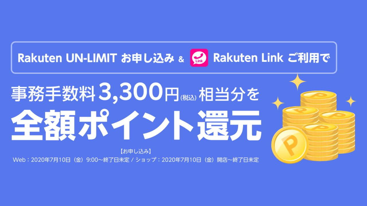 「楽天モバイル」新キャンペーン開始!契約+「Rakuten Link」利用でポイント還元など