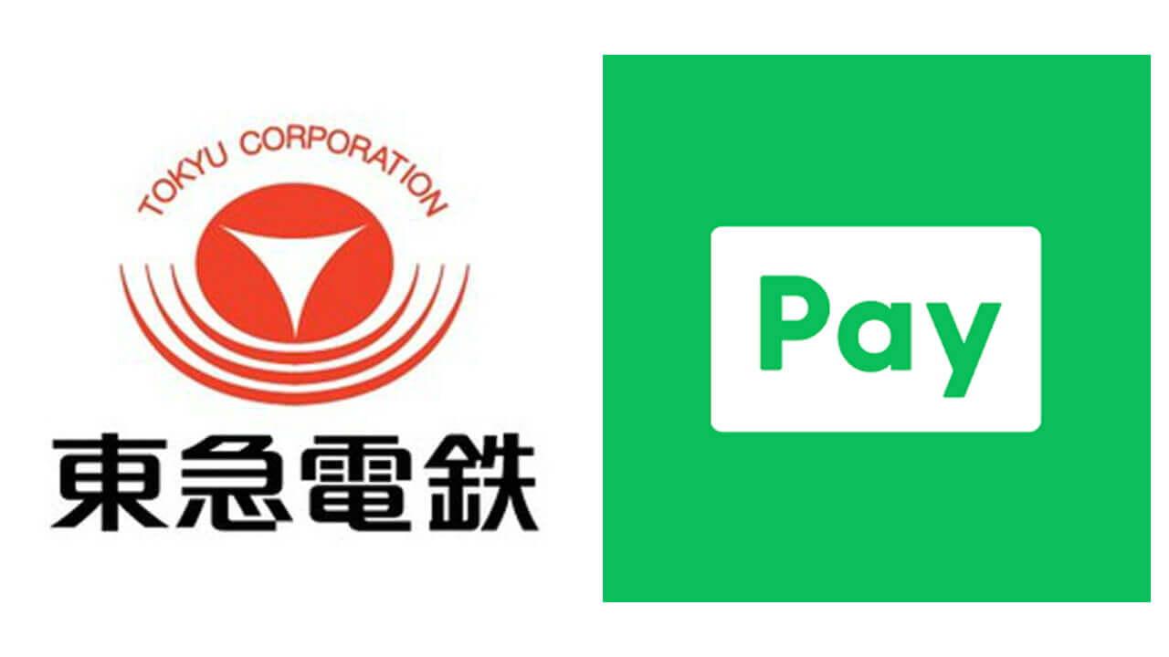 日本初「LINE Pay」東急線券売機でチャージ可能に【7月15日から】