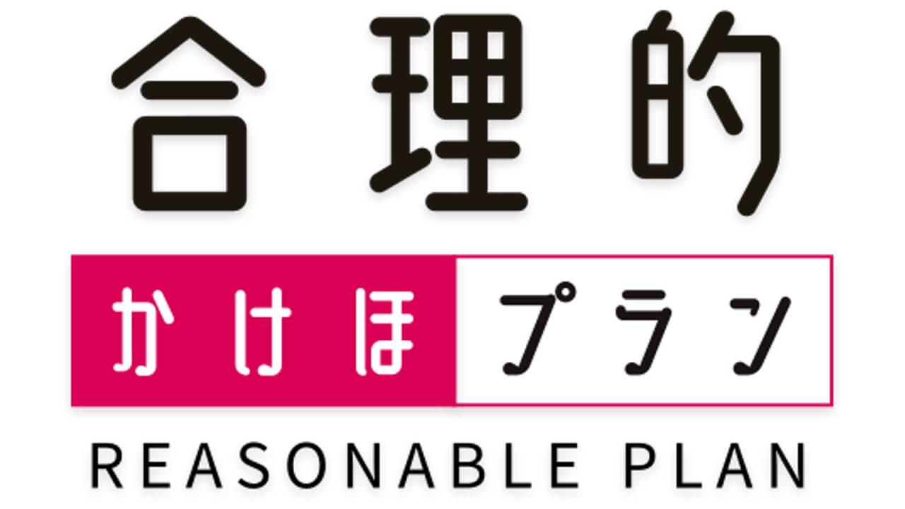 日本通信、発信アプリ不要かけ放題「合理的かけほプラン」提供開始