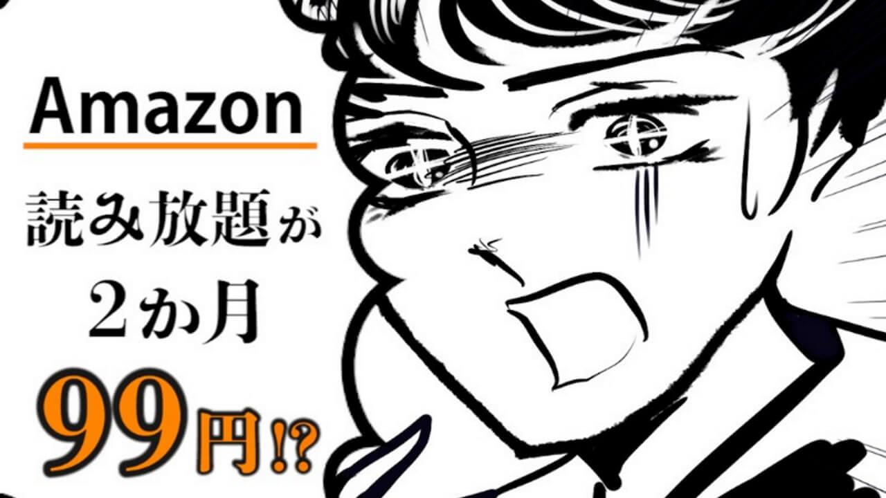 本日終了!Amazon「Kindle Unlimited」2か月たったの99円