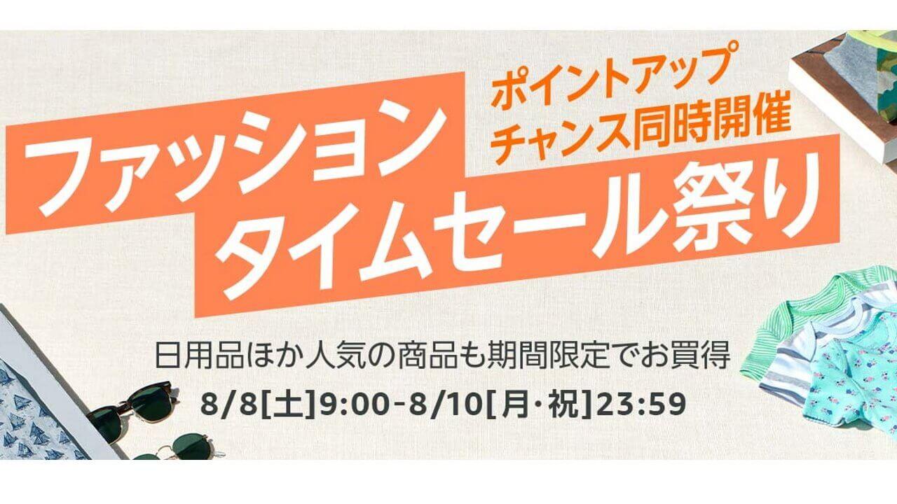「Amazonファッションタイムセール祭り」本日9時より開催