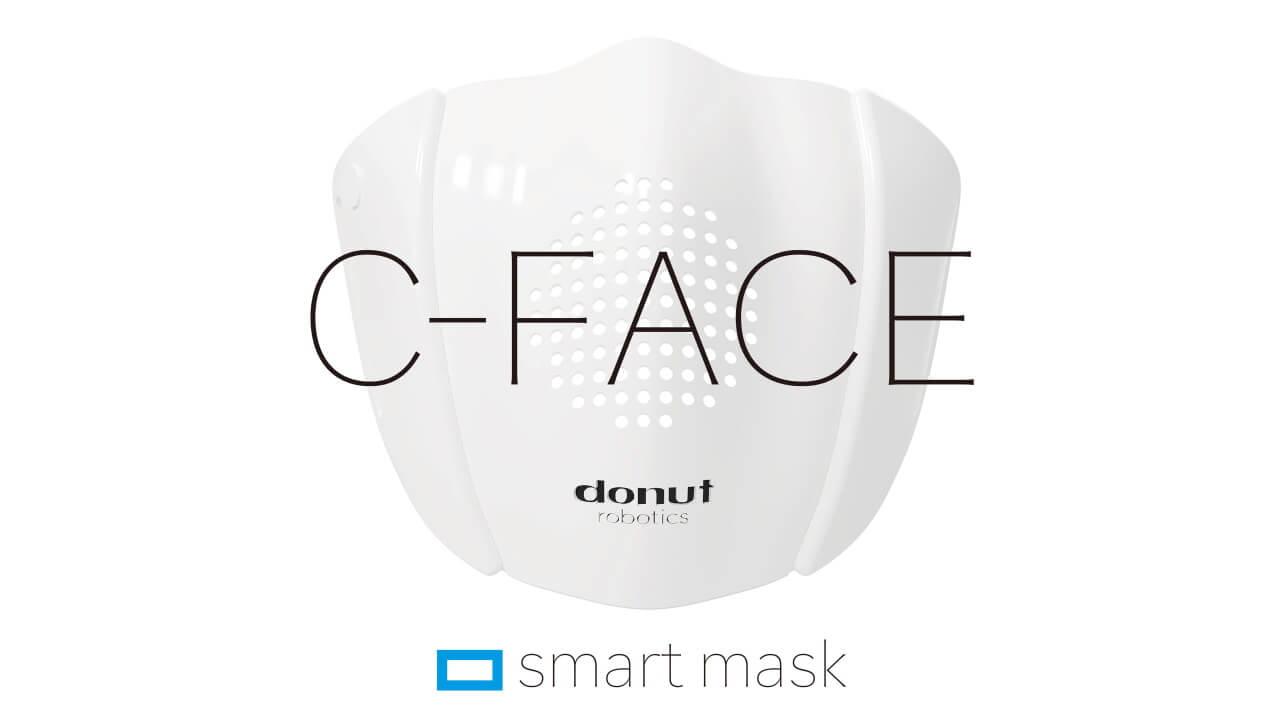 スマートマスク「C-FACE」クラウドファンディング開始