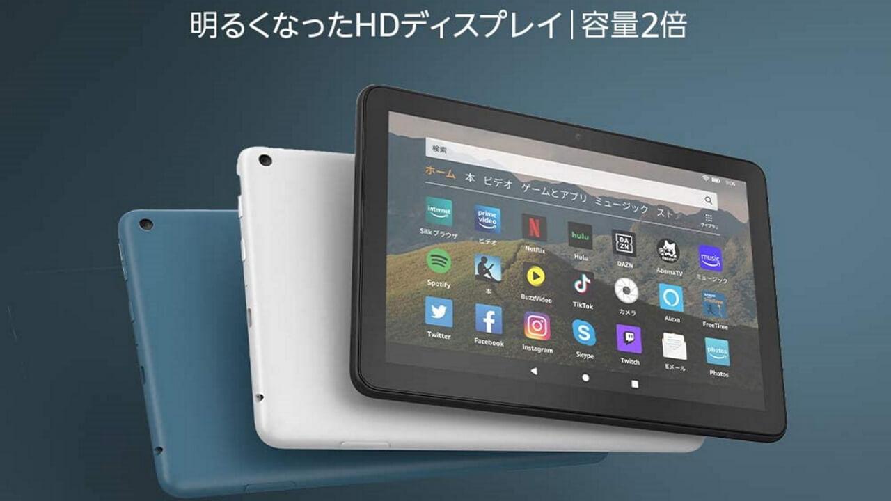新世代「Fire HD 8」が初の特価!【Amazonタイムセール祭り】