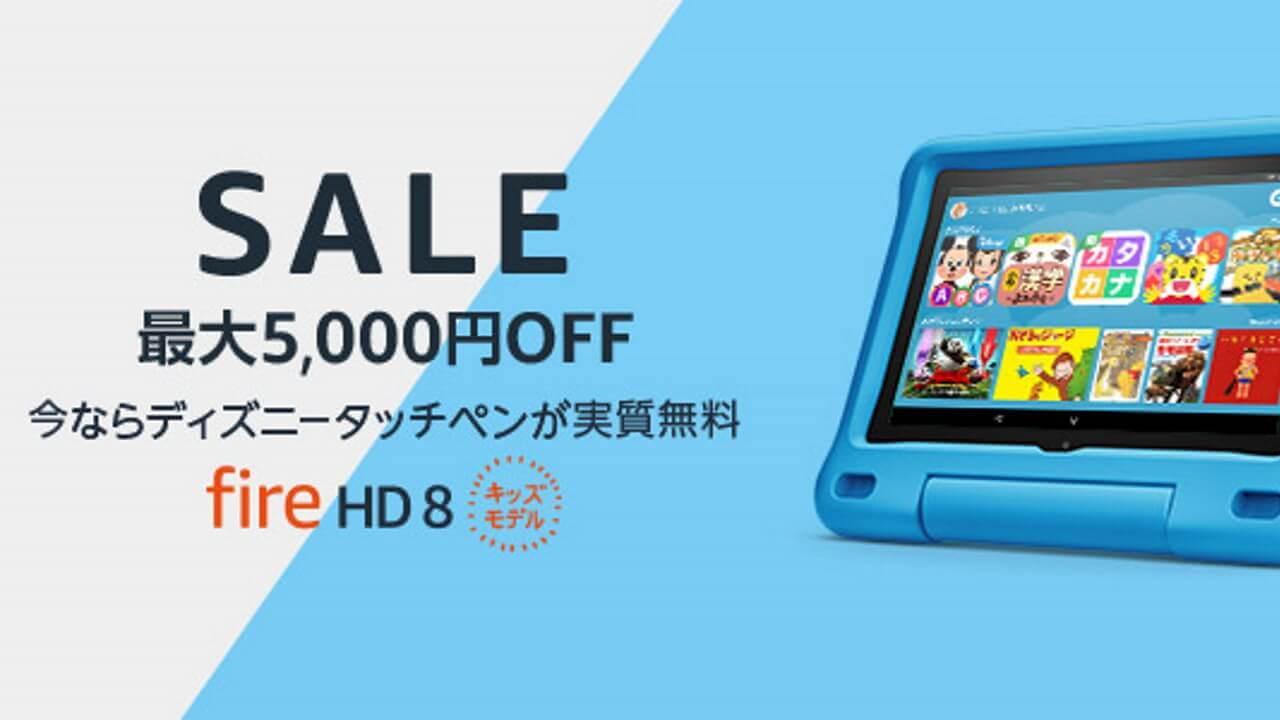 「Fire HD 7/8/10 キッズモデル」超特価&ディズニータッチペン無料【8月16日まで】