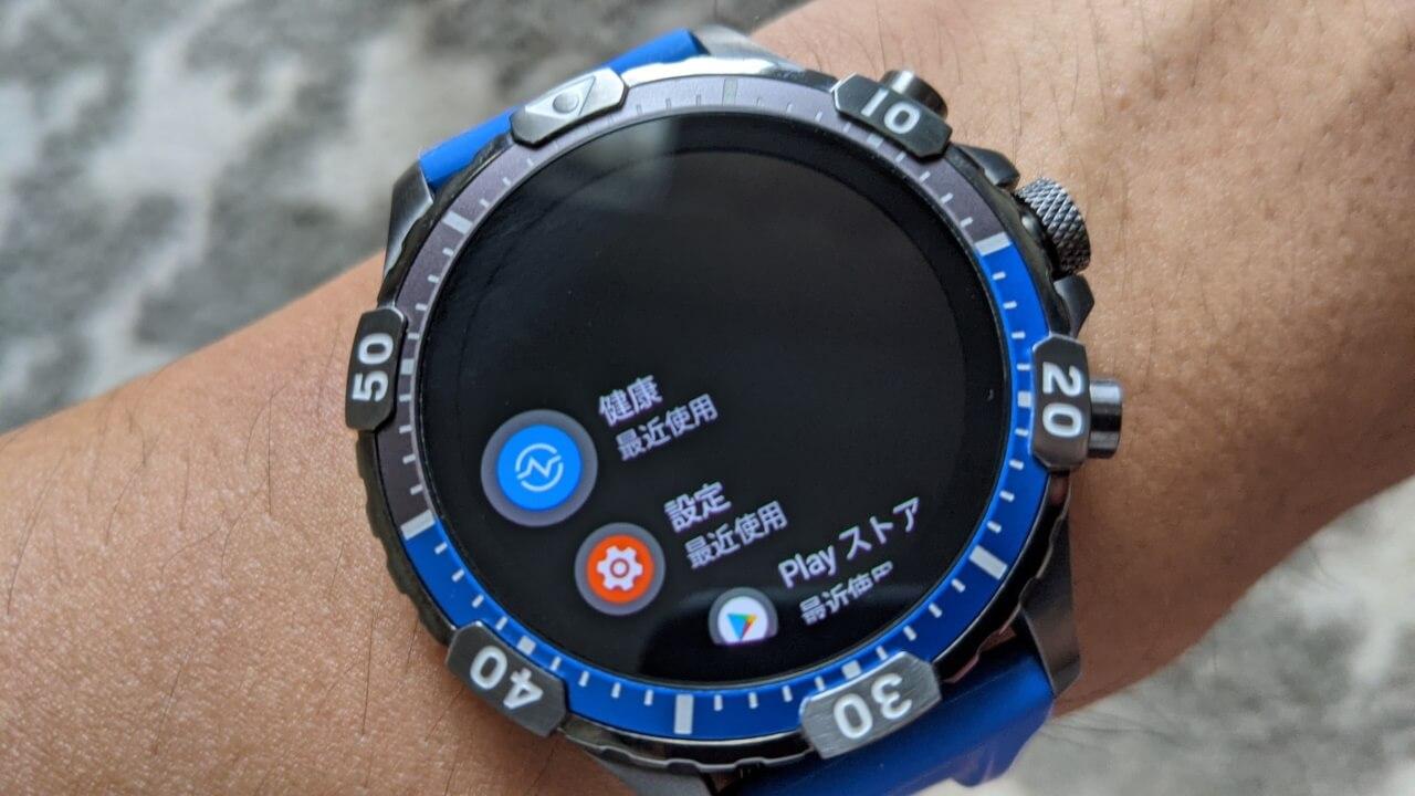 Fossil第5世代Wear OSに追加された[健康]の設定と使い方
