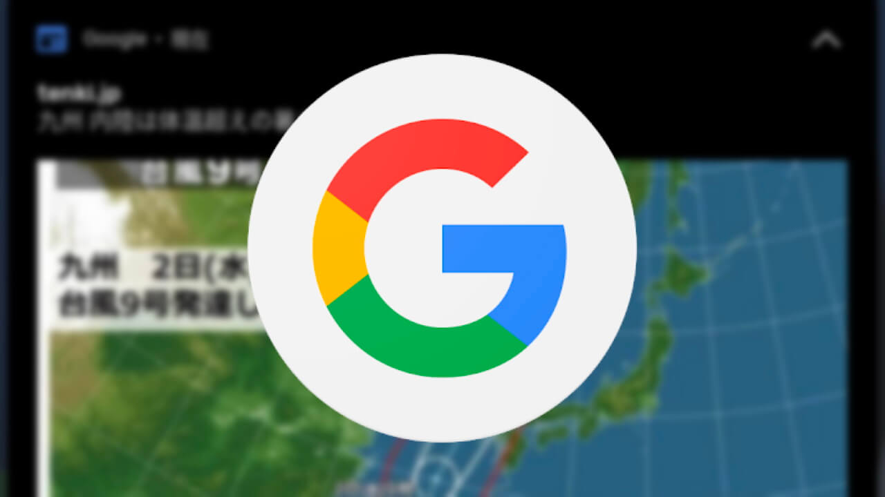 Android「Google Discover」注目のトピック通知に大きい画像採用