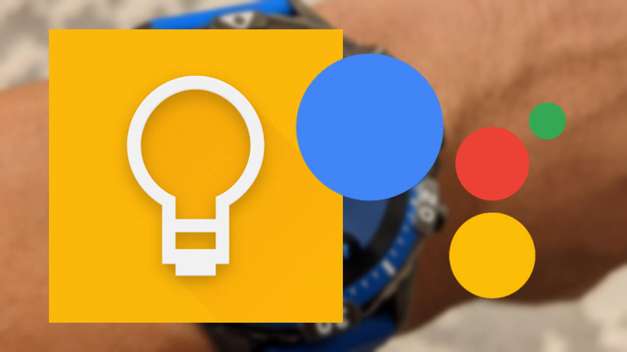 ついに「Google アシスタント」と「Google Keep」連携開始!
