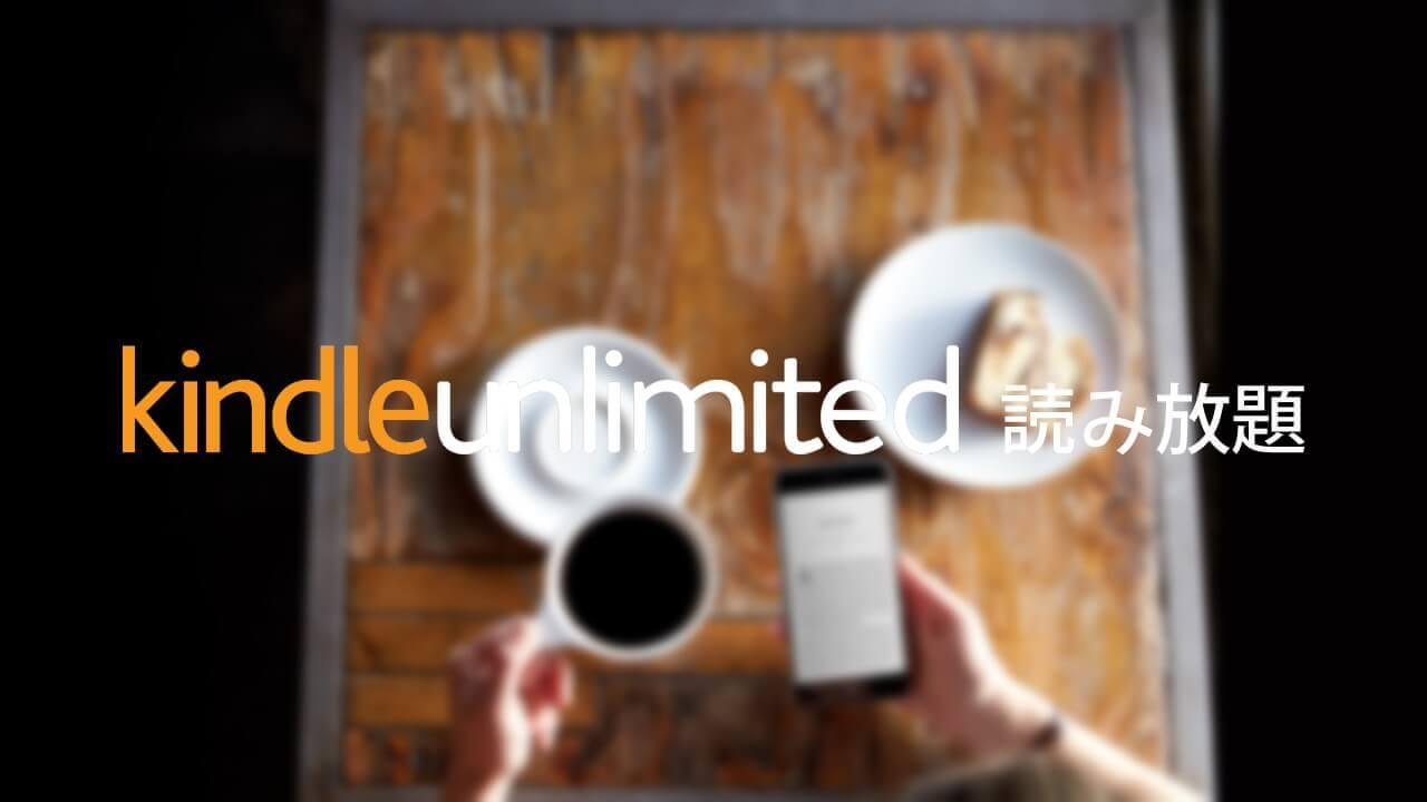 Amazon「Kindle Unlimited」が2か月でたったの99円!【夏のキャンペーン】