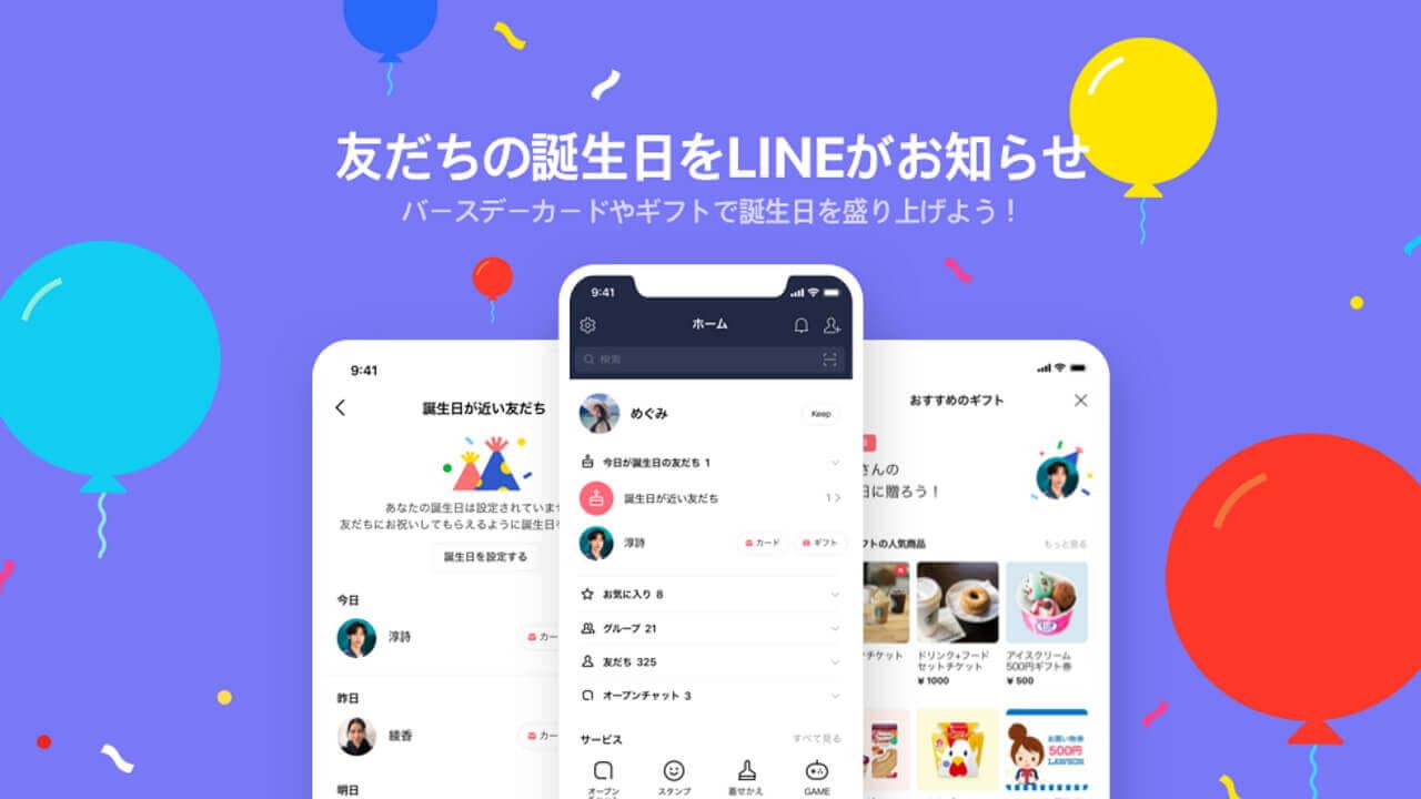 「LINE」バースデーカードやギフトをプレゼントできる誕生日の友だちリスト提供開始