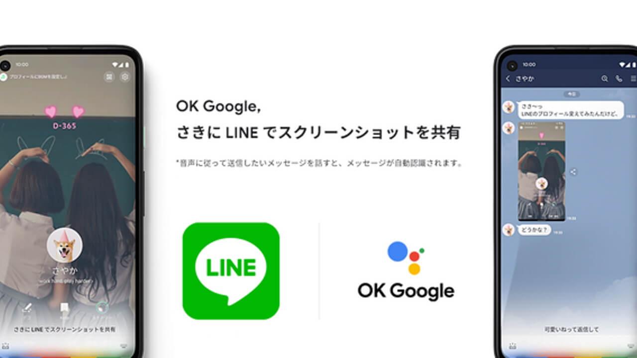 「OK Google、LINE送って」が進化!画像やURLの送信などが可能に