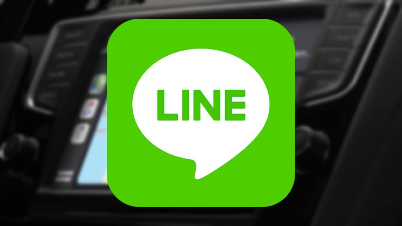 iOS「LINE」がCarPlayをサポート
