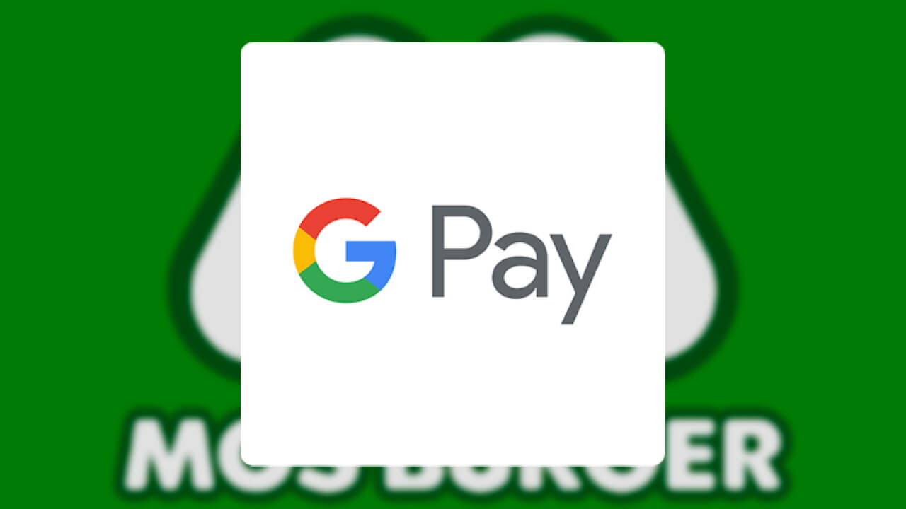 モスバーガーでNFC「Google Pay/Fitbit Pay」利用可能に!