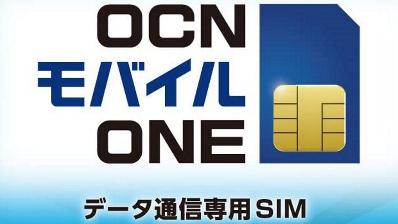 「OCNモバイルONE」本日よりデータSIMにてフルMVNO提供【11時開始】