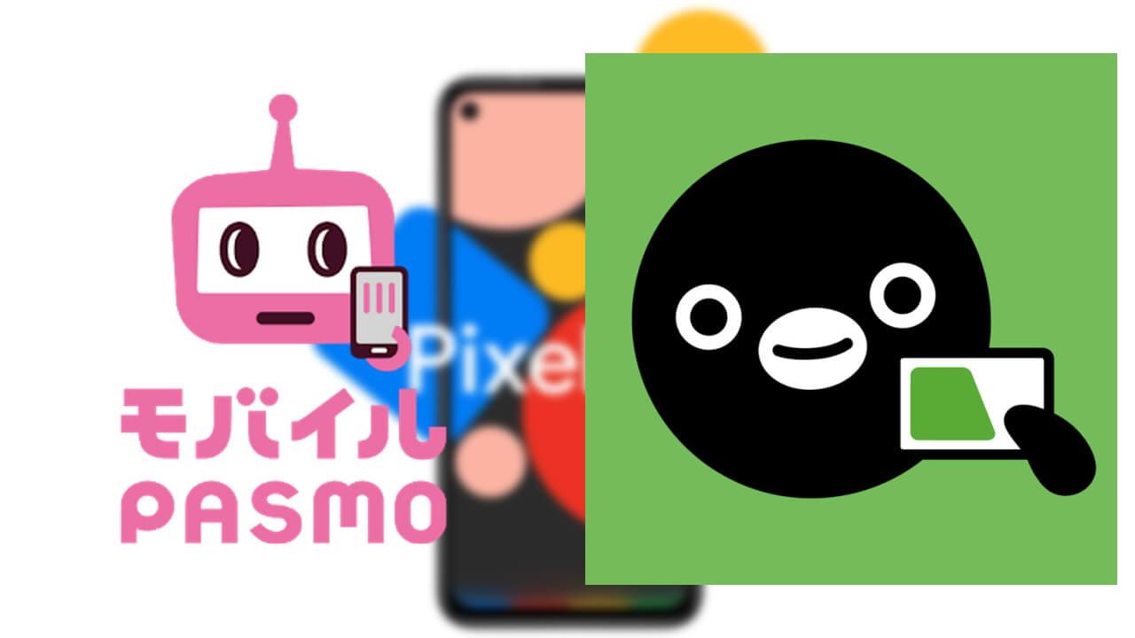 「モバイルPASMO/Suica」両対応機種に「Pixel 4a」追加