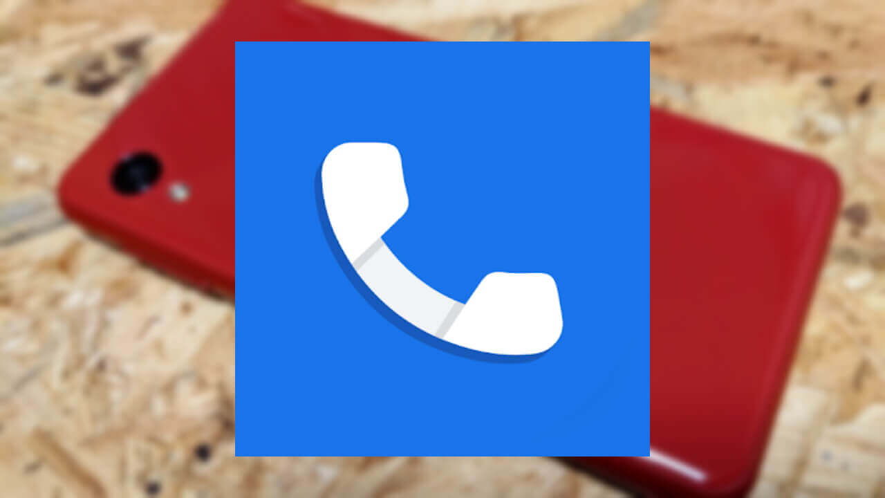 Android「電話(ベータ)」アプリがほぼ全てのAndroidで利用可能に