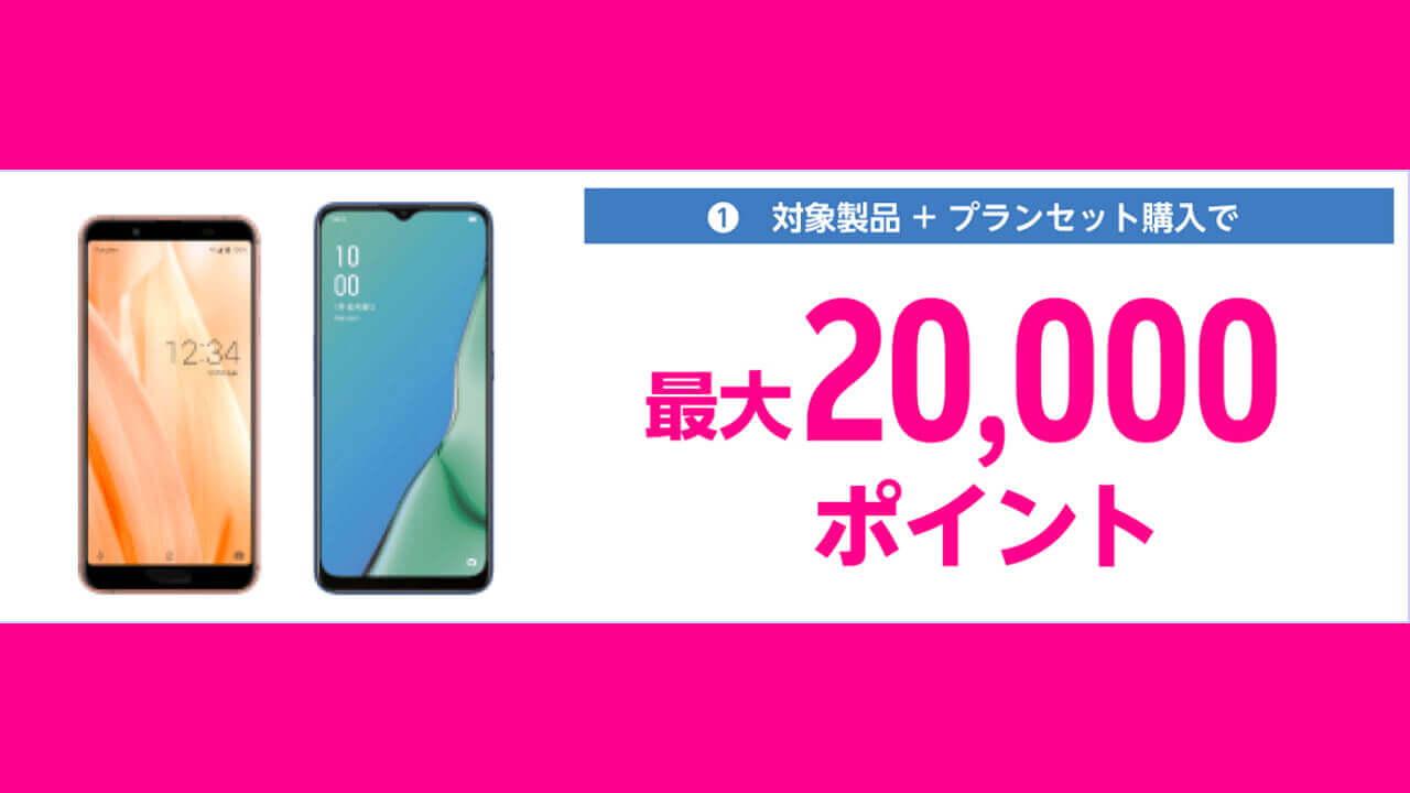「Rakuten UN-LIMIT」+「AQUOS sense3 lite」or「OPPO A5 2020」契約で最大26,300ポイント還元!