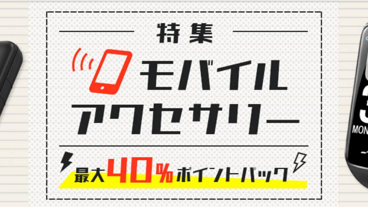 モバイルアクセサリーが最大40%ポイント還元!【楽天スーパーDEAL】