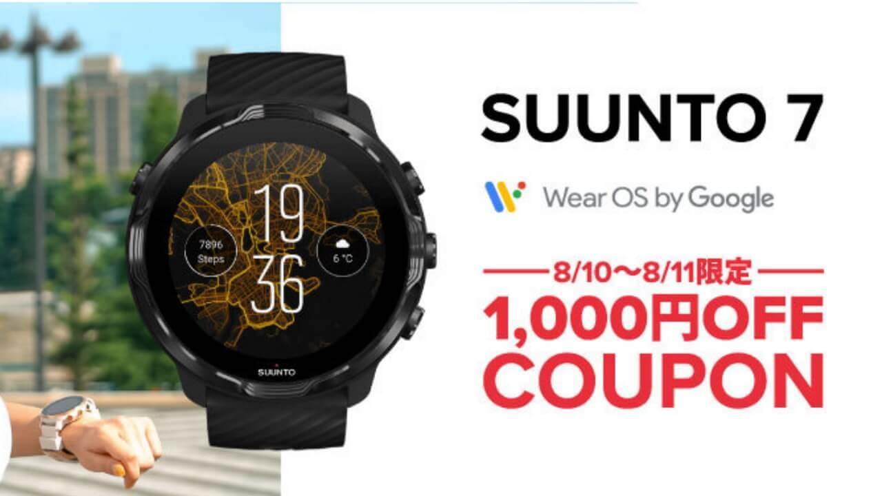 Wear OS「Suunto 7」楽天でポイント10倍+1,000円引き+α【8月11日まで】