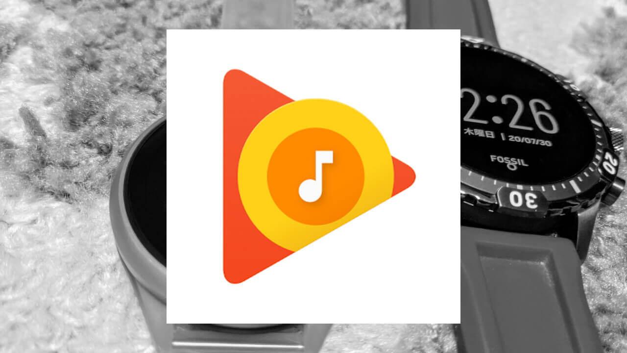 Wear OSでは間もなく「Google Play Music」利用不可に
