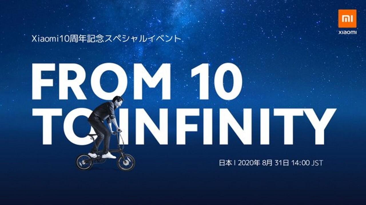 Xiaomi、8月31日に10周年スペシャルイベントを国内開催へ