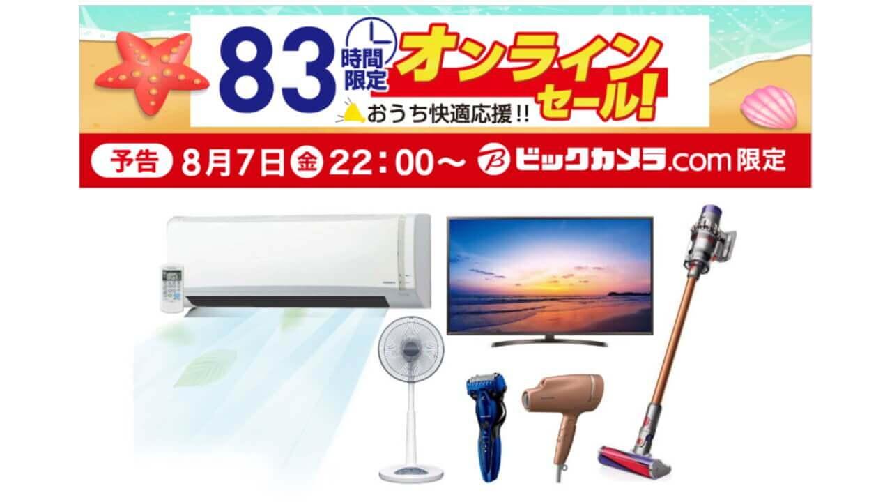 ビックカメラ、83時間限定オンラインセール開催【8月7日22時開始】