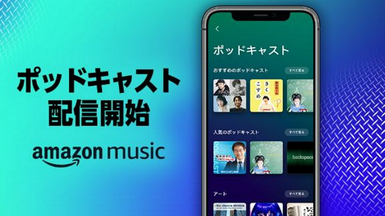 「Amazon Music」にてポッドキャスト国内提供開始