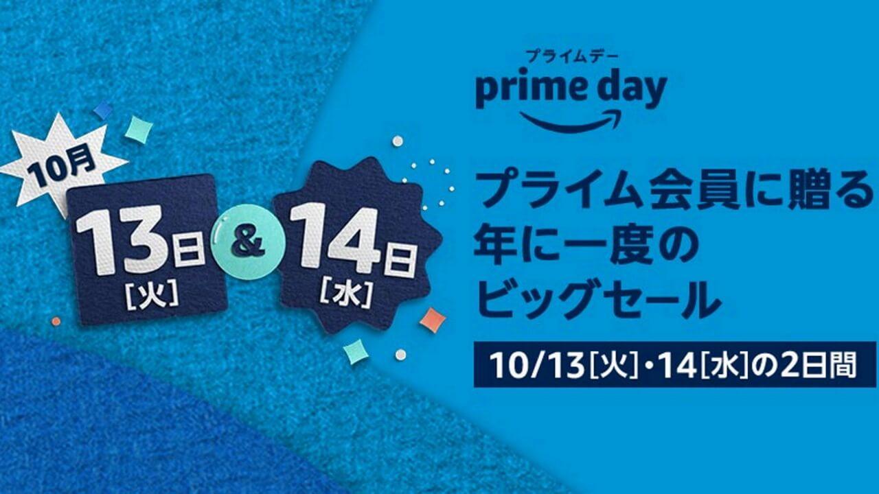 来た!Amazonビッグセール「プライムデー」10月13日から48時間開催