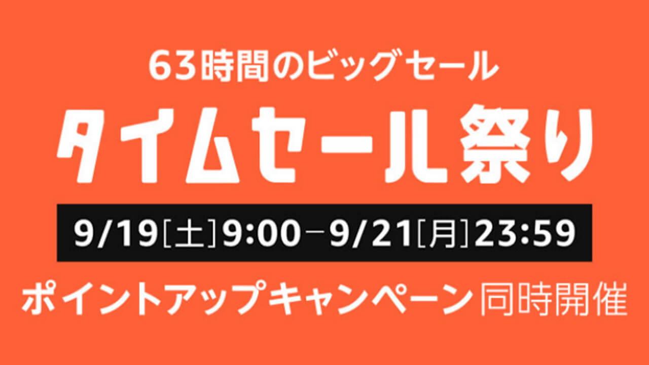 「Amazonタイムセール祭り」!2020年9月19日9時より早くも開催へ