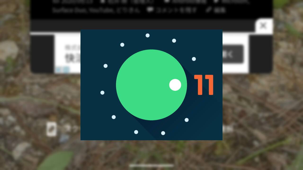 画面上の画像をSNSなどで素早く共有する方法【Android 11 Tips】