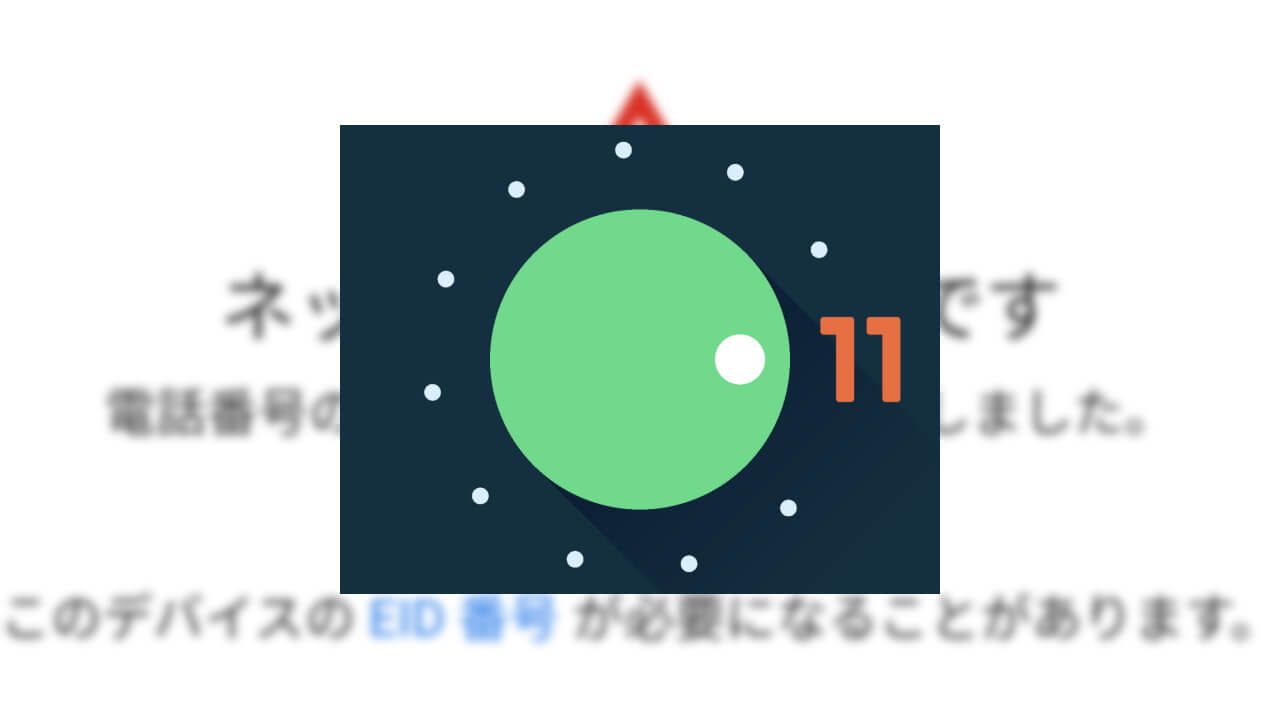 国内版「Pixel 3/3a」Android 11でもeSIMは使用できません