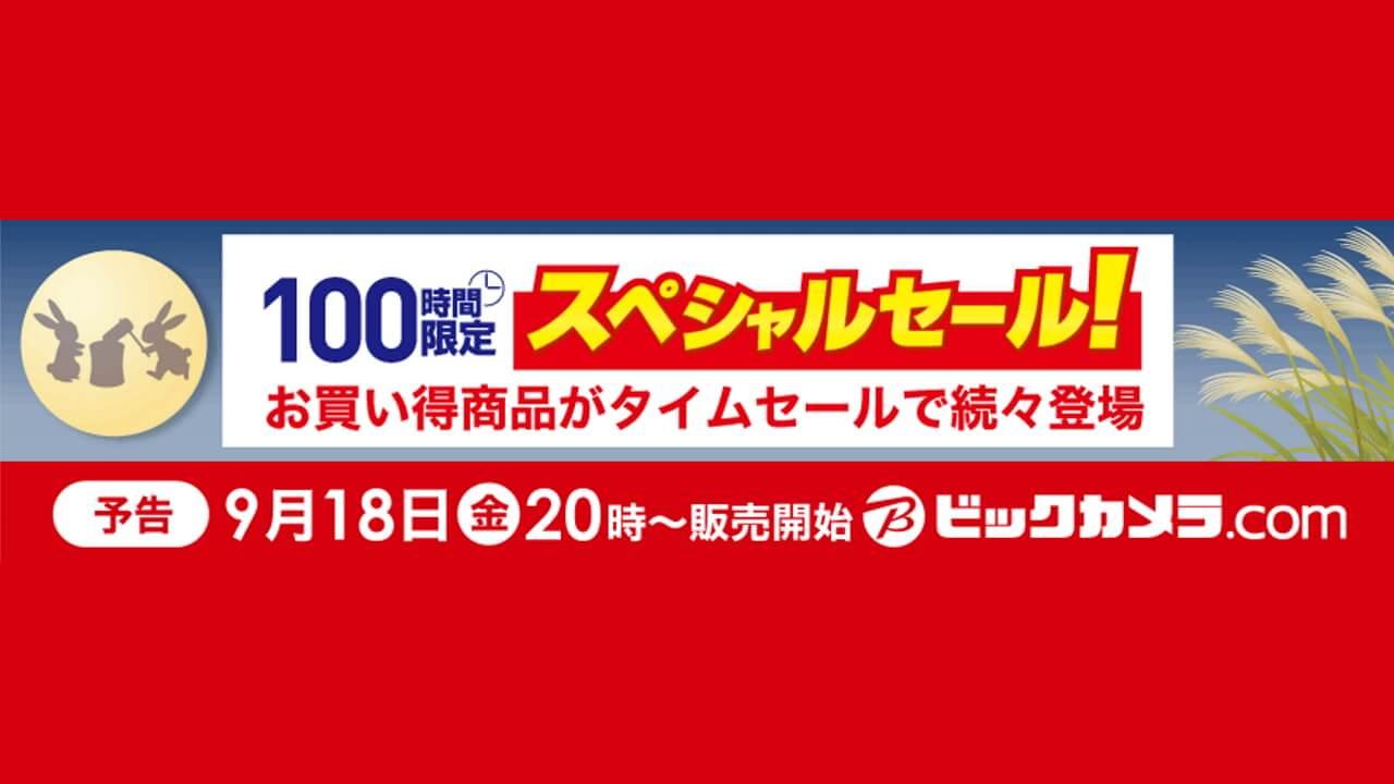 ビックカメラ、100時間限定スペシャルセール開催【9月18日20時開始】