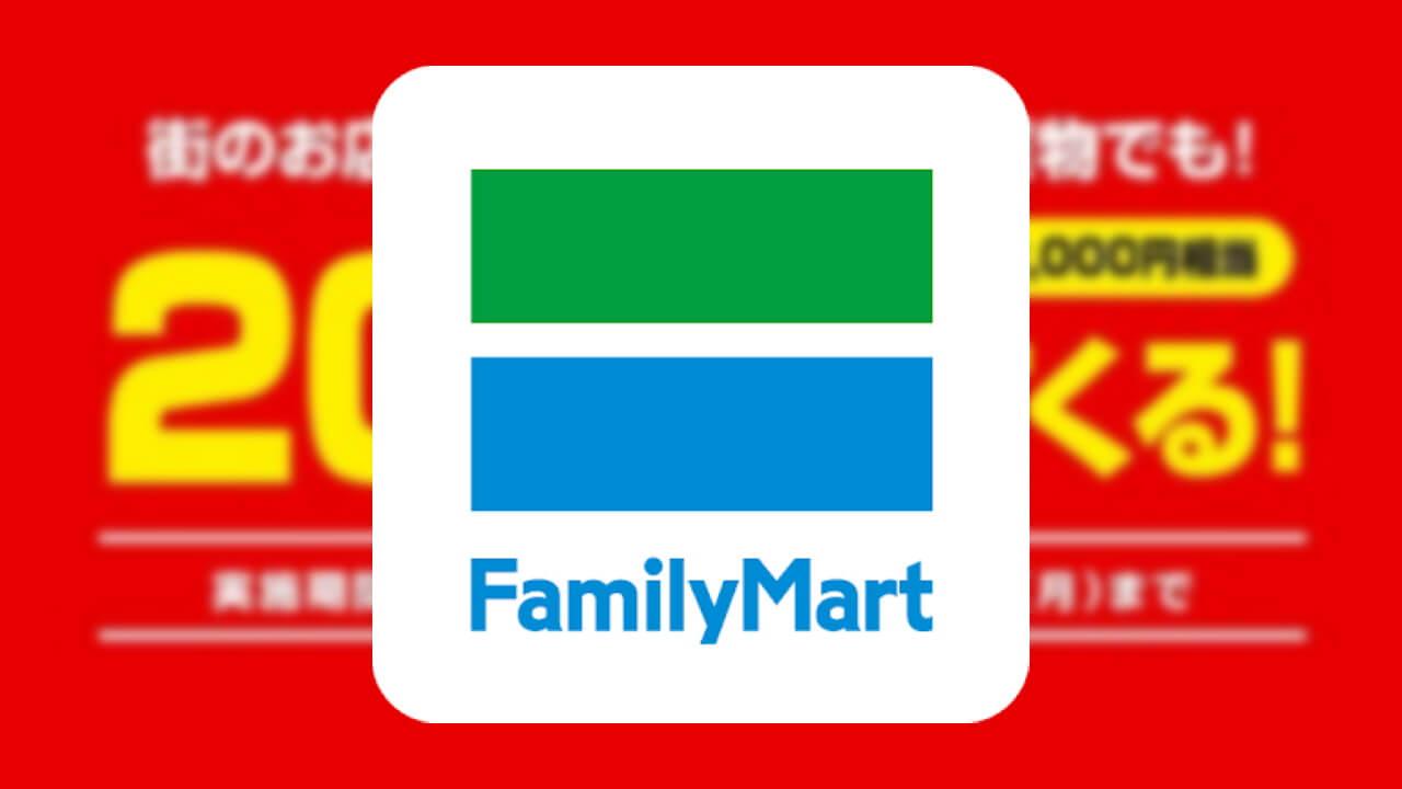 「ファミペイ」10月1日よりついにファミリーマート以外で解禁