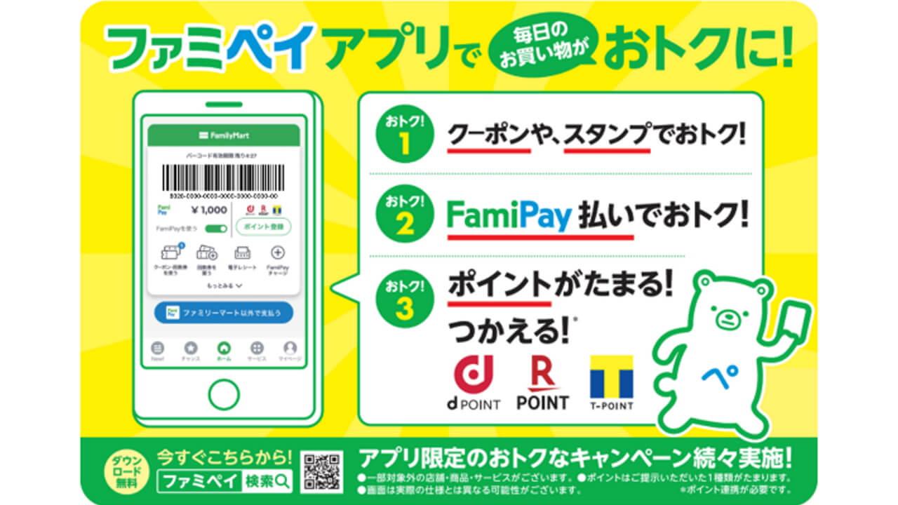 「ファミペイ」ついにファミリーマート以外でも利用可能に【10月以降】