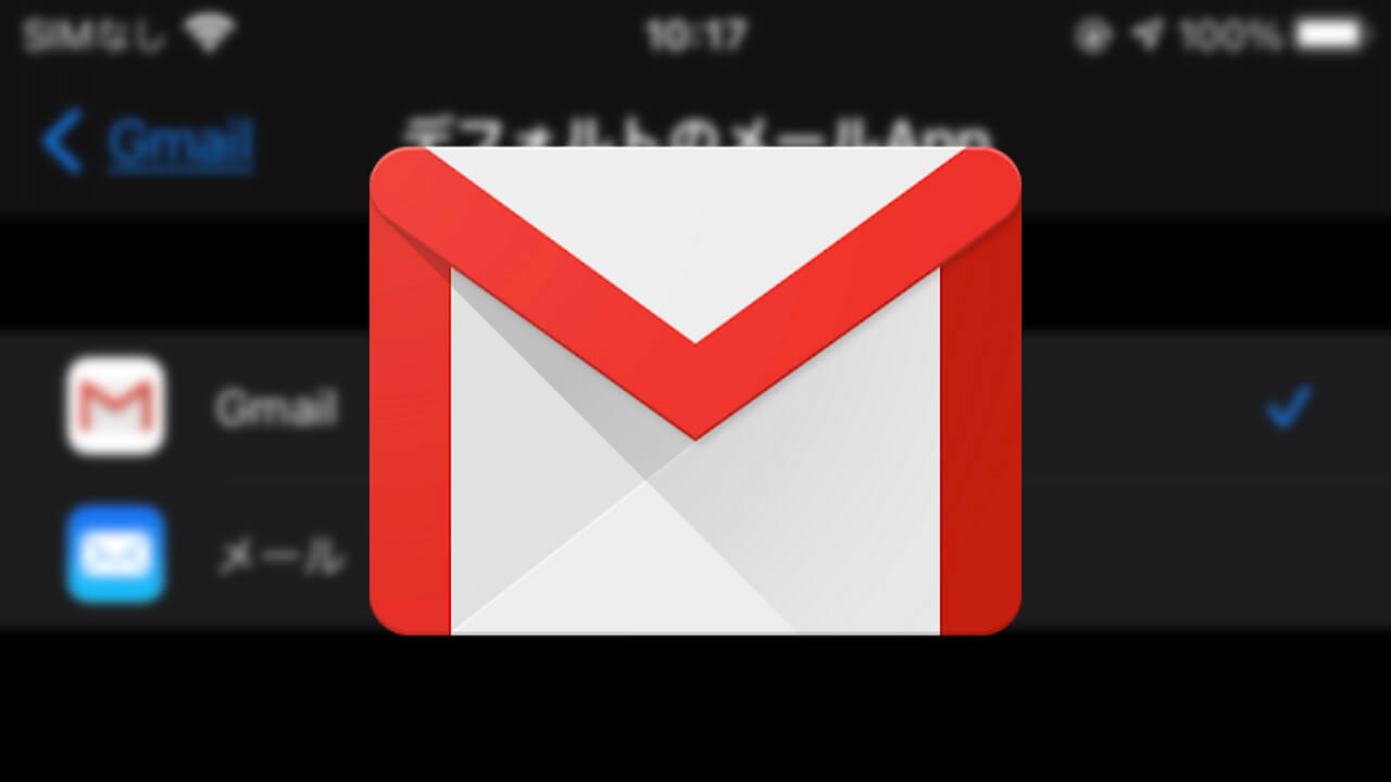 iOS 14「Gmail」デフォルトメールアプリに設定可能に