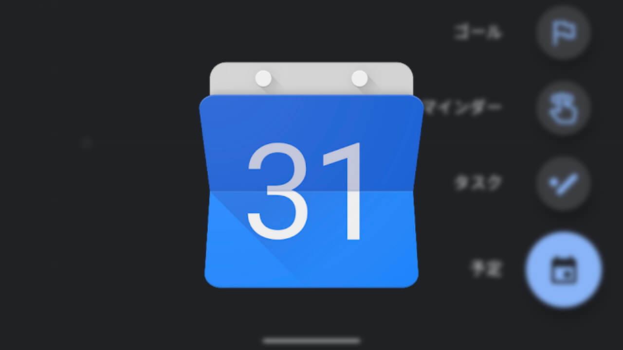 「Google カレンダー」アプリからタスク作成可能に