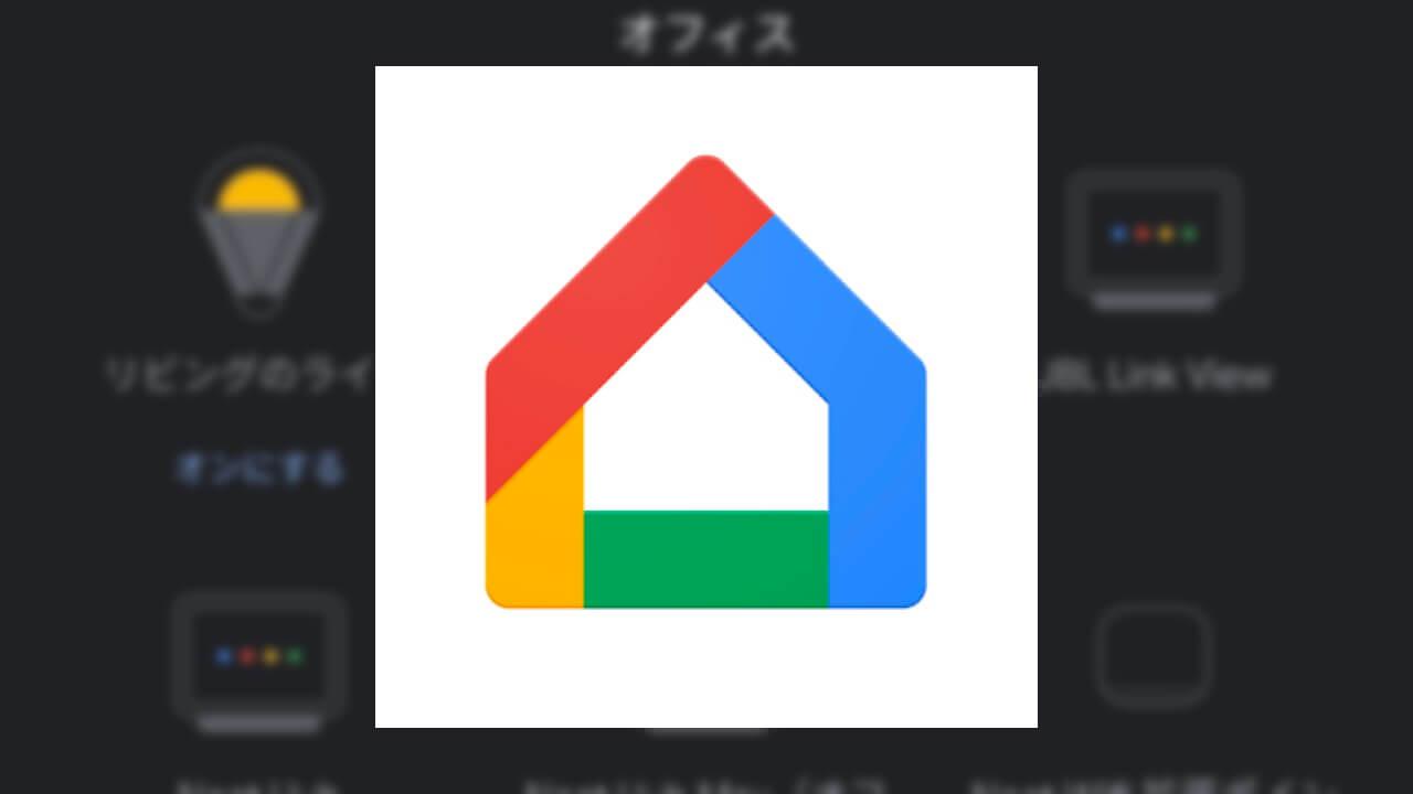 「Google Home」アプリのホーム画面でライトON/OFF状態など確認可能に