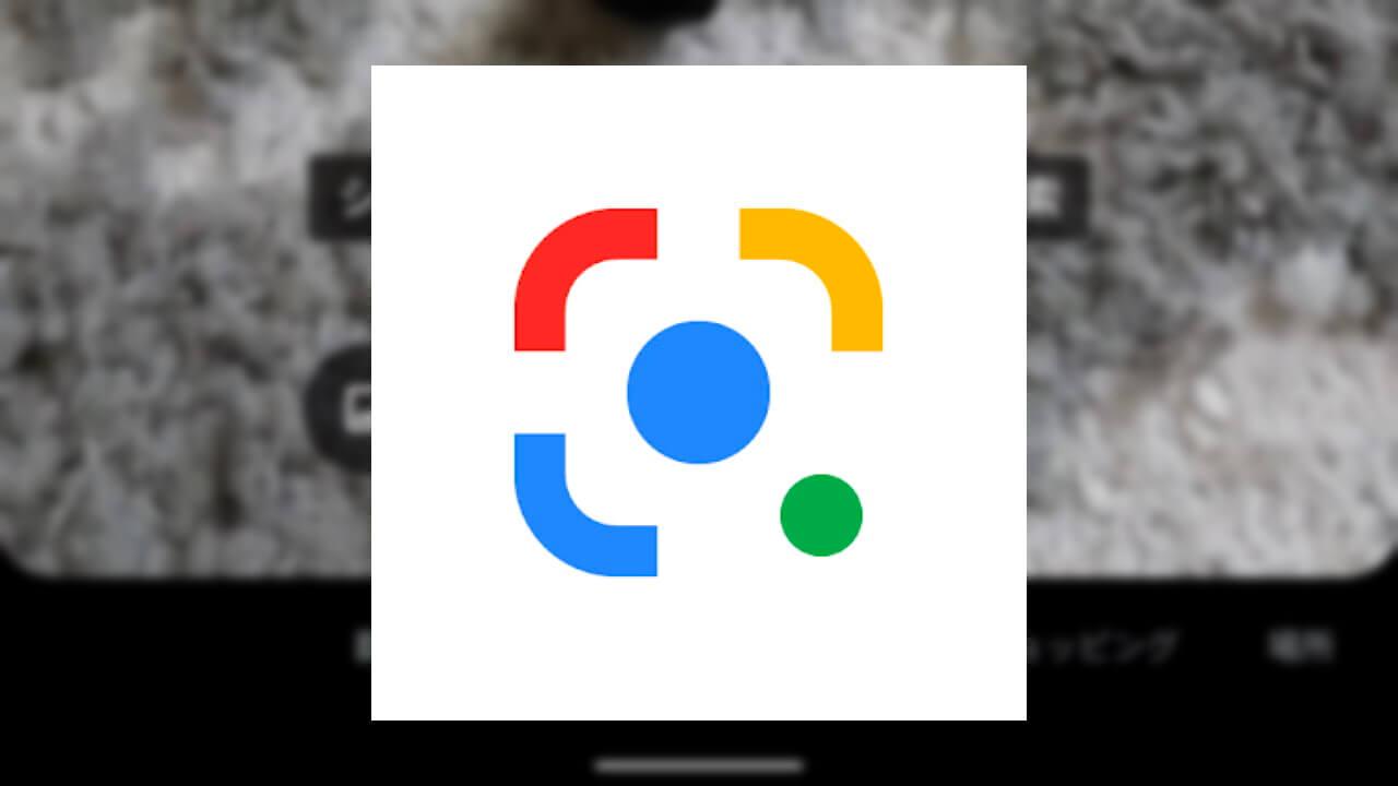 「Google レンズ」アプリのUI刷新