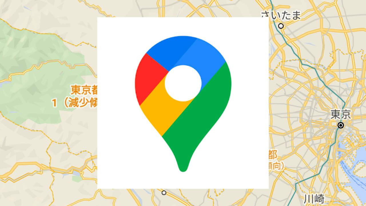 「Google マップ」コロナウイルス情報レイヤー展開開始