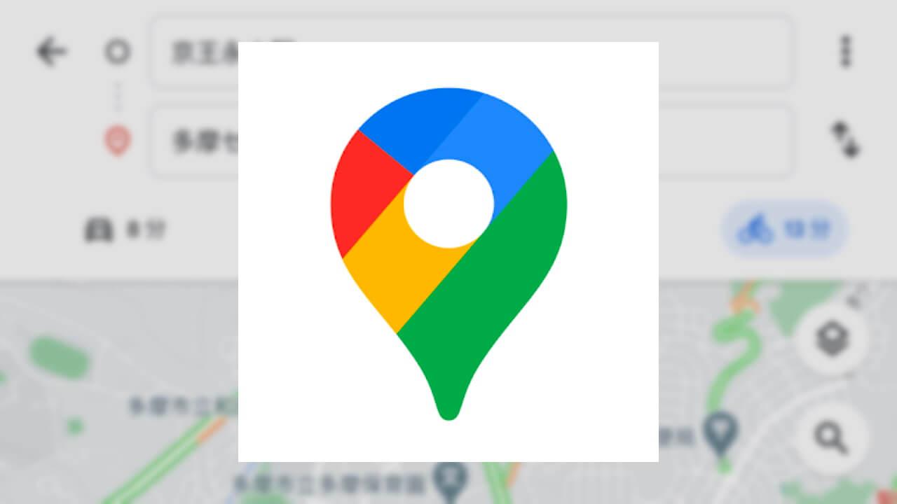 「Google マップ」自転車経路検索がついに国内解禁
