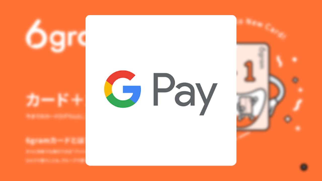 国内「Google Pay」にmixi提供「6gram」が追加