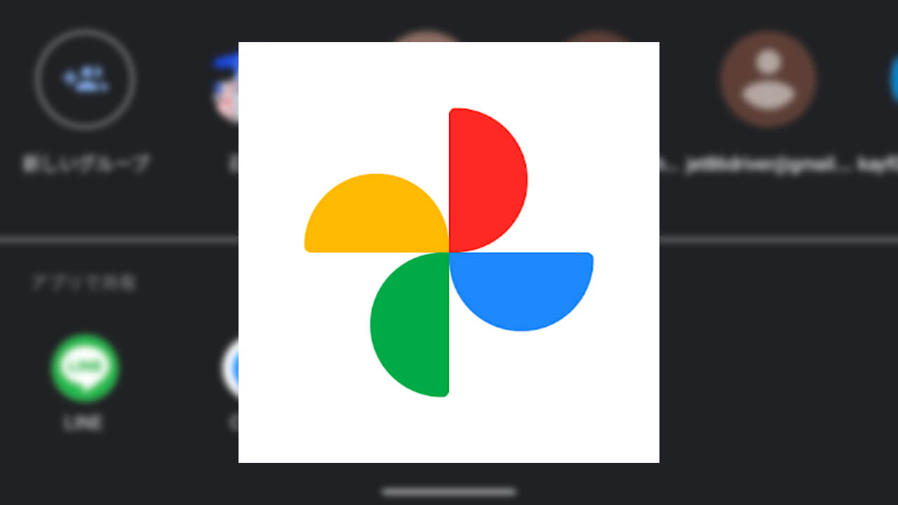 Android「Google フォト」共有メニューが改善