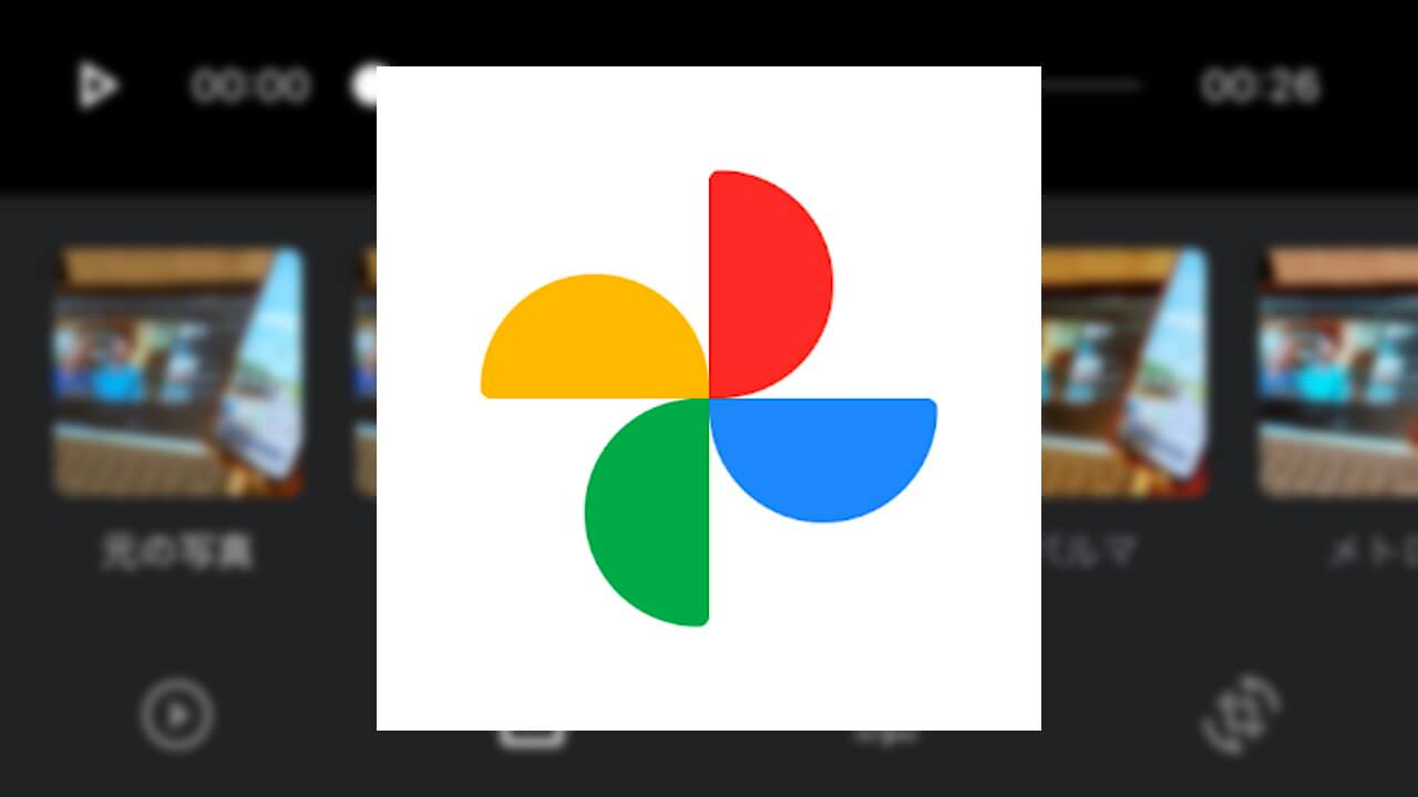 iOS「Google フォト」動画エディタが進化!フィルタ適用などが可能に