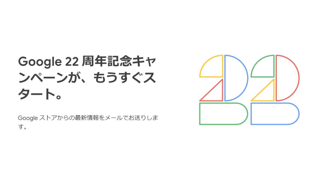 Googleストアで設立22周年記念キャンペーン間もなく開催