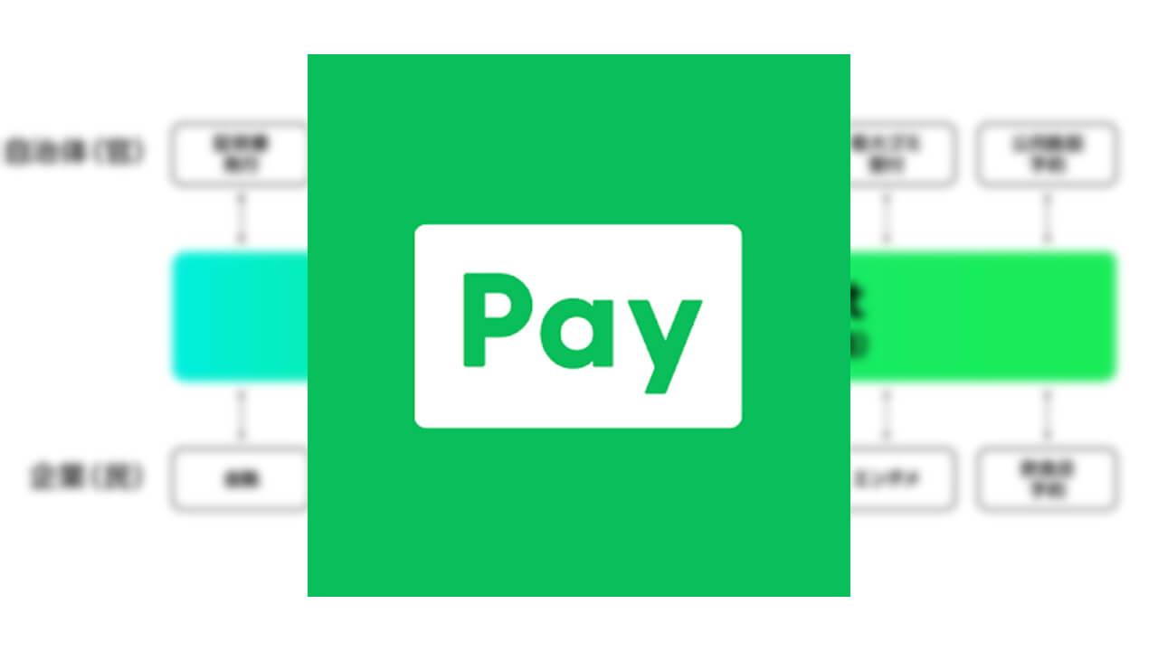 「LINE Pay」JPKI対応で役所手続きをスマートフォンで完結可能に