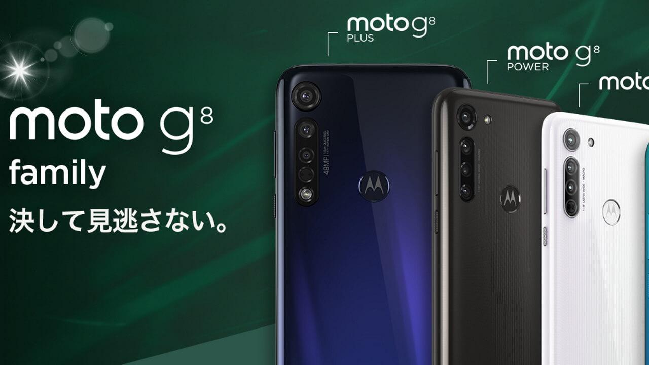 「Moto G8」シリーズ最大30%ポイント還元【楽天スーパーDEAL】